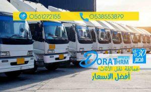 أفضل شركة نقل عفش غرب الرياض